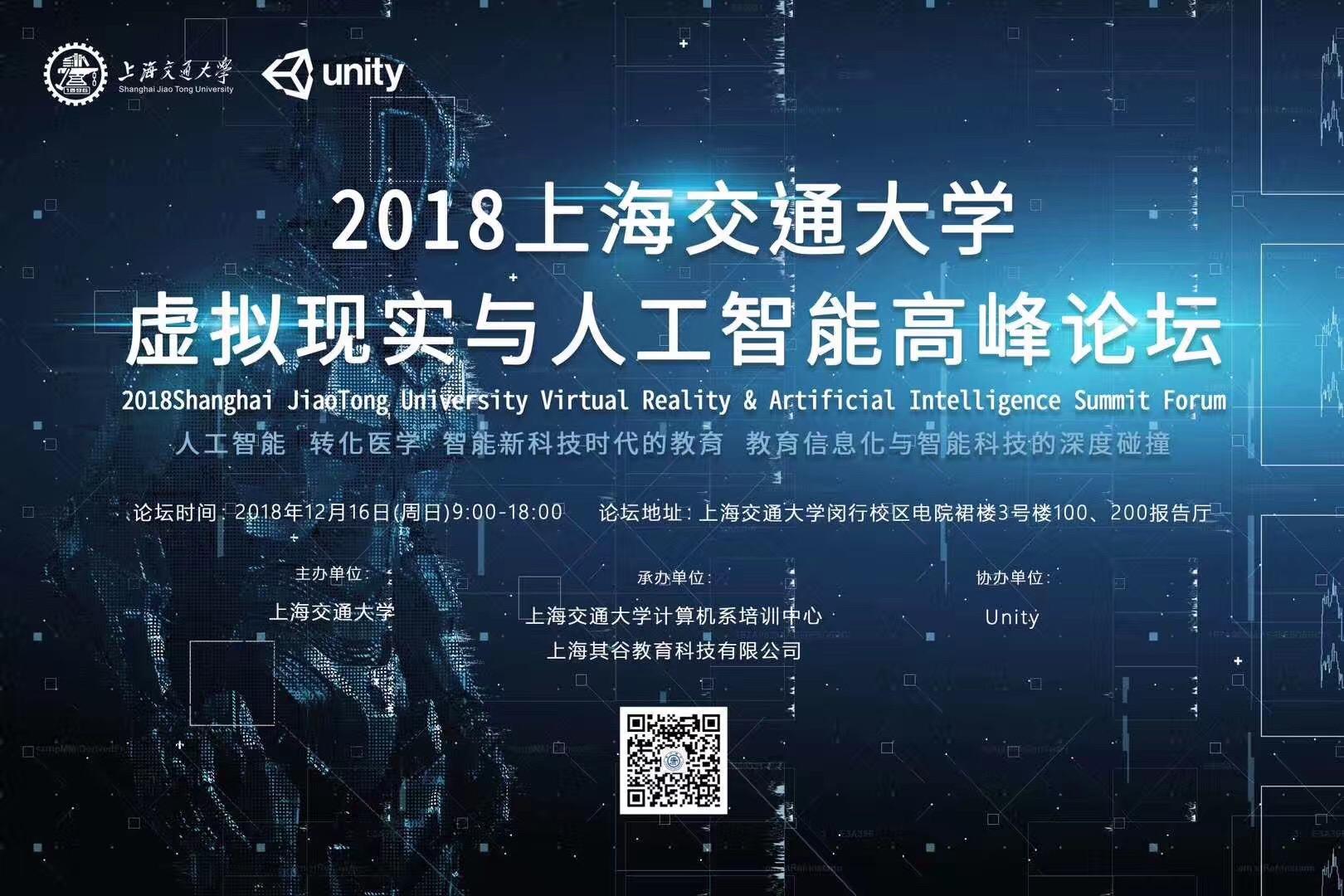 12月16日 Unity携手上交大|虚拟现实与人工智能高峰论坛将举行在即