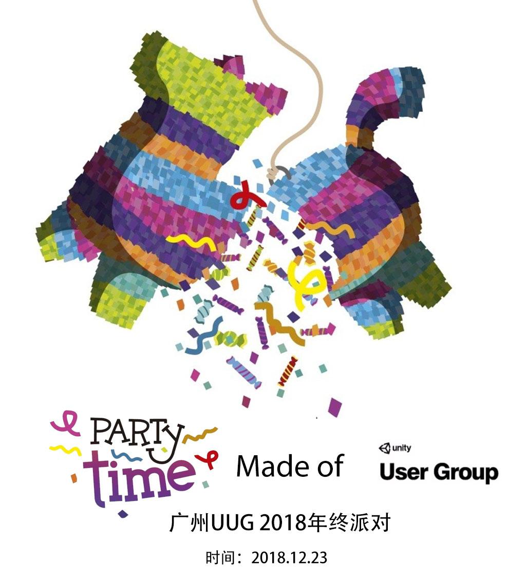 广州UUG 2018年终派对