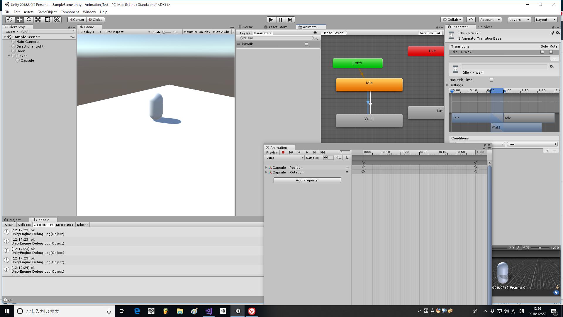 Animationでの重力制御メモ