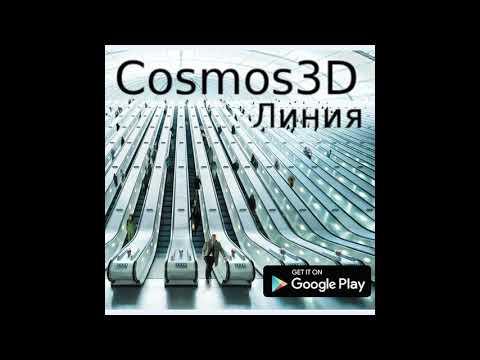 Cosmos3D - Линия
