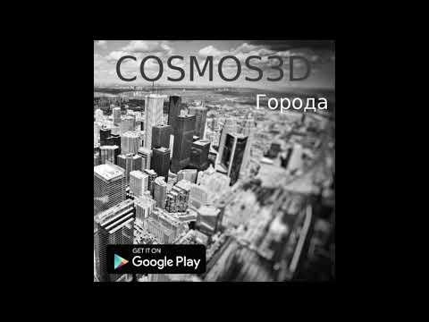 Cosmos3D - Города