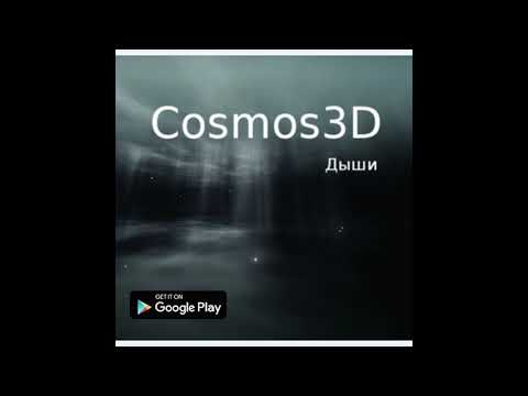 Cosmos3D - Дыши