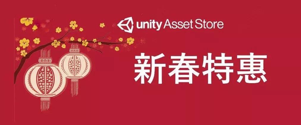 Asset Store新春特惠:全场资源9折,更有顶级精品资源7折