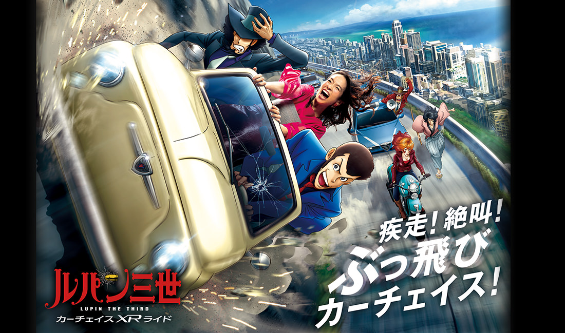 Universal Studio Japan: Lupin the 3D Car Chase XR Ride