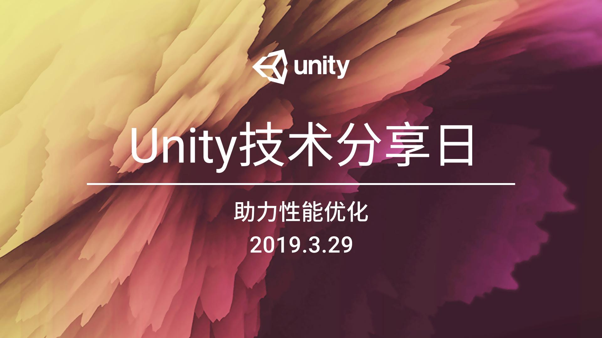 Unity技术分享日——助力性能优化