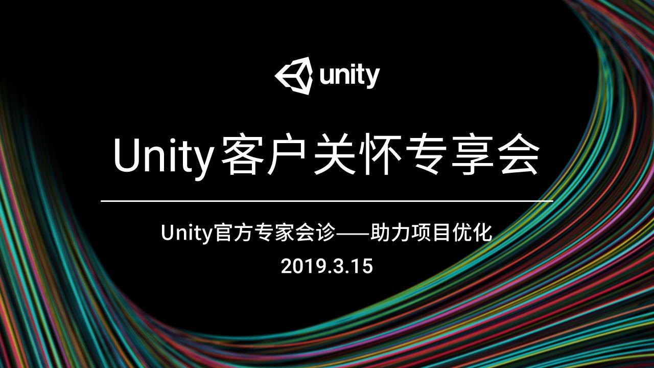 [路演] 2019 Unity上海技术开放日资料