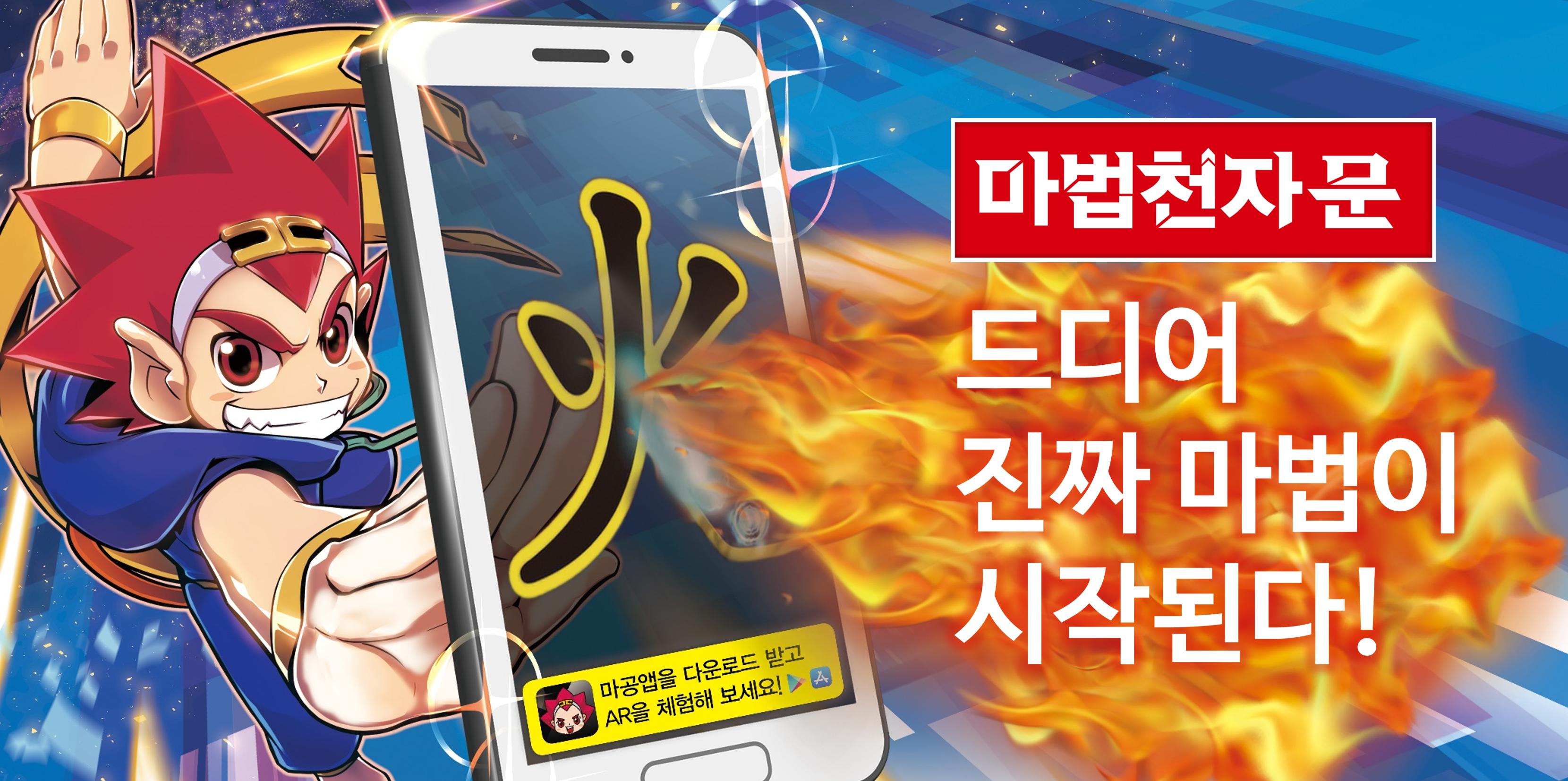 [MWU Korea 2019] 마공앱/ Dnsoft