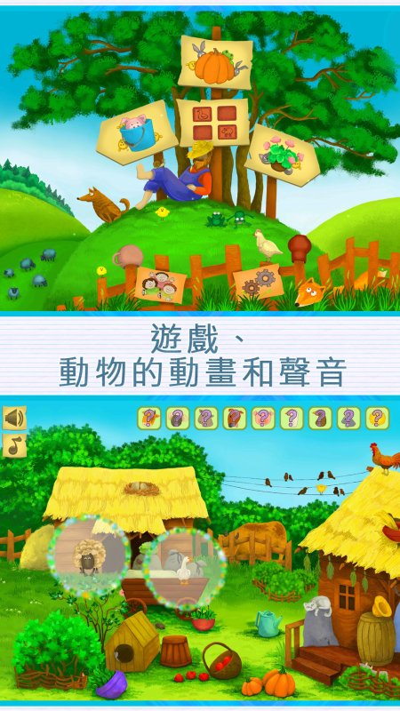Screenshot 1: 在農場捉迷藏