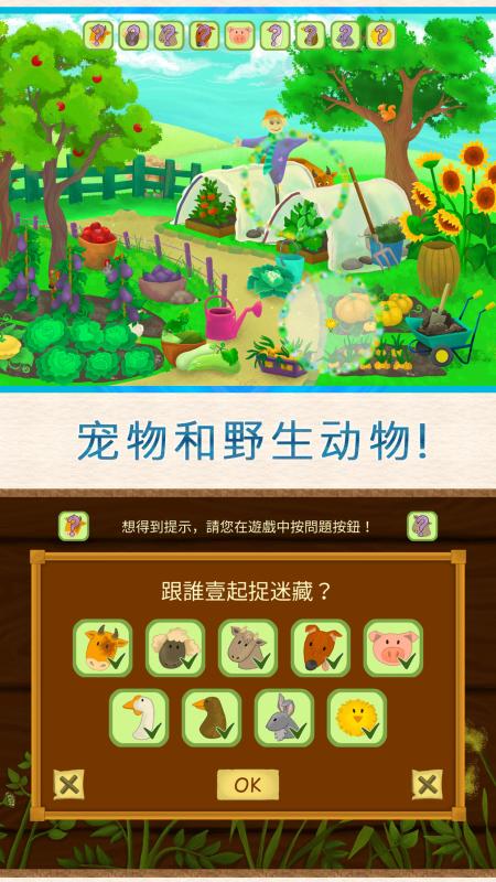 Screenshot 3: 在農場捉迷藏