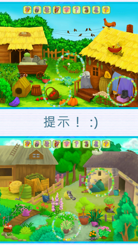 Screenshot 2: 在農場捉迷藏