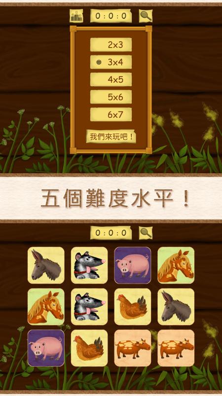 Screenshot 4: 在農場捉迷藏