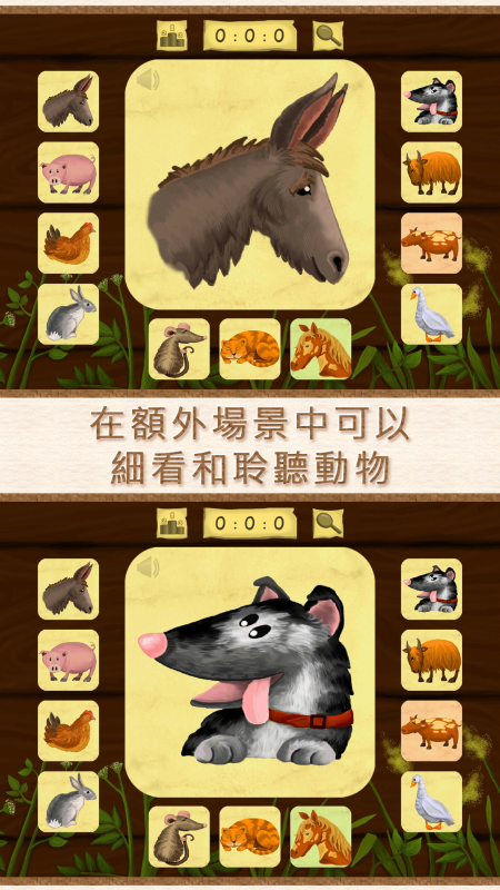Screenshot 5: 在農場捉迷藏