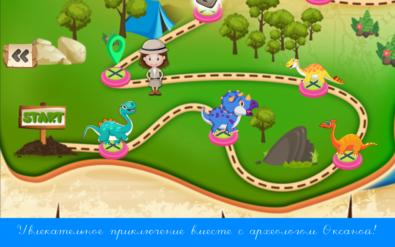 Cosmos3D: Игры с динозаврами и драконами для детей