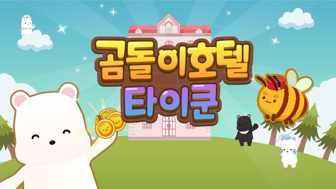 [MWU Korea 2019] 곰돌이 호텔 타이쿤 / 스튜디오 소개