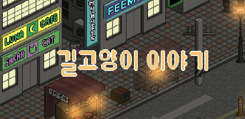 [MWU Korea 2019]길고양이 이야기 /Feemodev