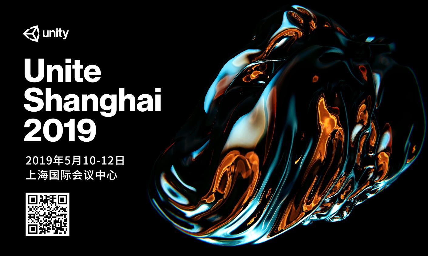 Unite Shanghai 2019 特惠票价倒计时!