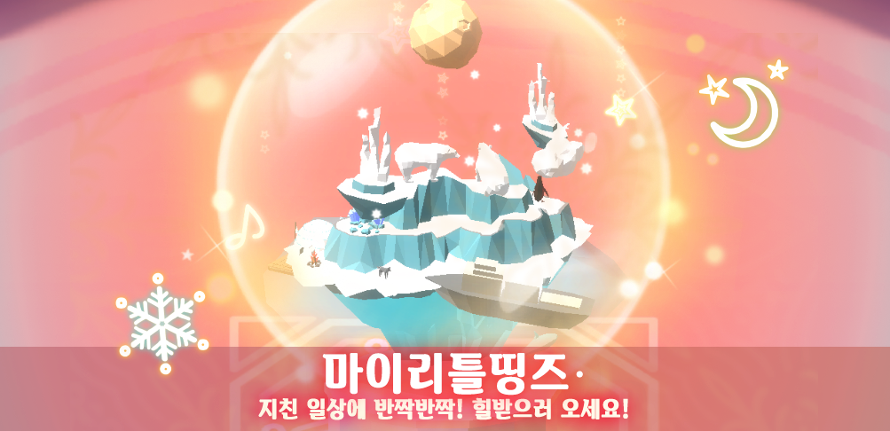 [MWU Korea 2019] 마이리틀띵즈 / 어비스레인