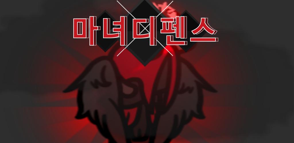 [MWU Korea 2019] 마녀 디펜스 / Resistance Cooperation
