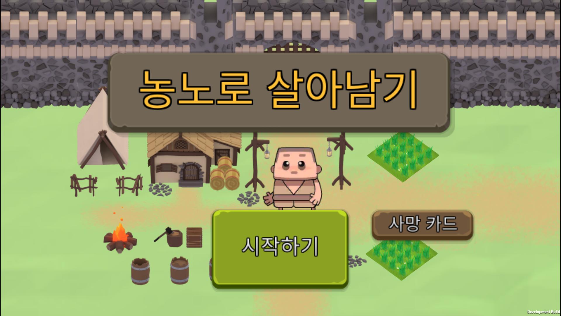 [MWU Korea 2019] 농노로 살아남기 / 리도겐즈