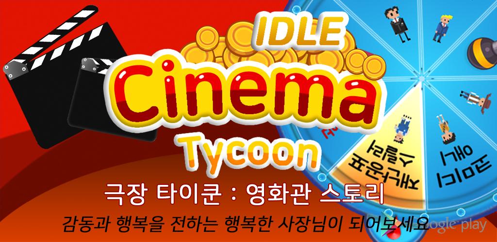 [MWU Korea 2019] Idle Cinema 극장타이쿤