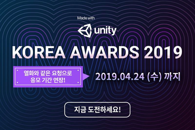 Made with Unity Korea Awards 2019