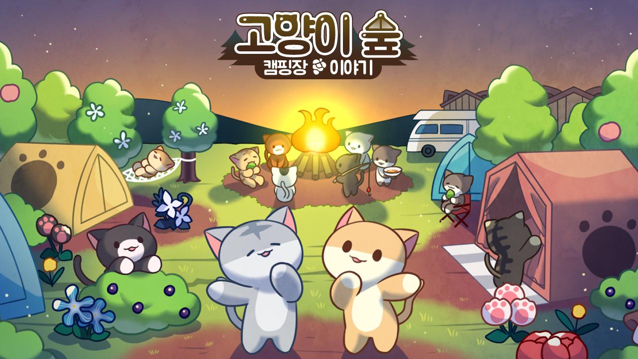 [MWU Korea 2019] 고양이 숲 / POOM GAMES