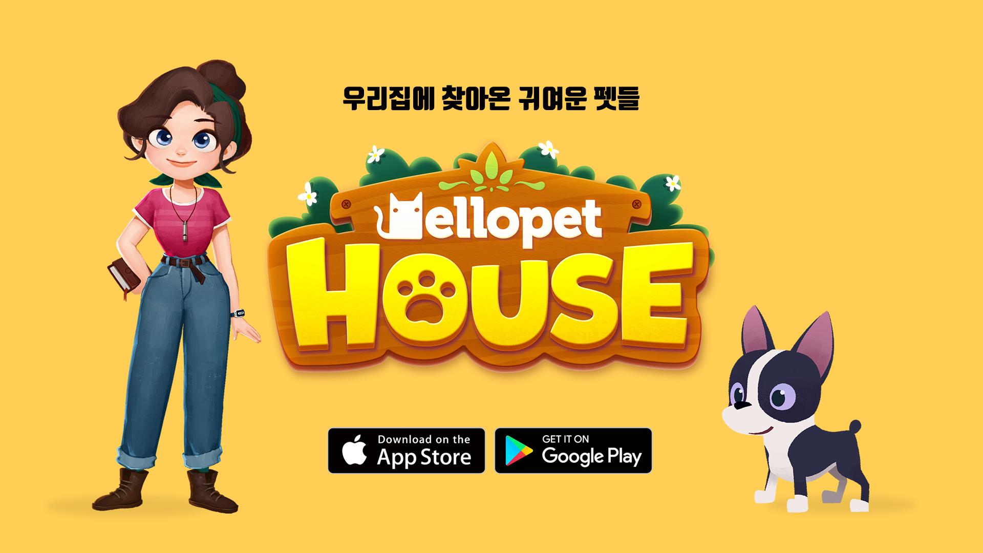 [MWU Korea 2019]헬로펫 하우스(Hellopet House) / 나날이스튜디오