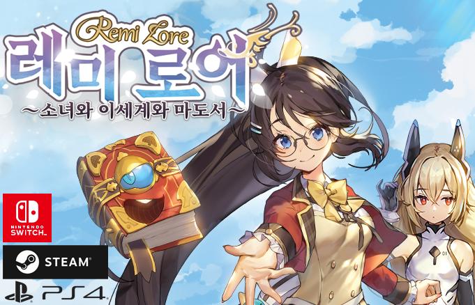 [MWU Korea 2019] 레미로어 / 픽셀로어+레미모리
