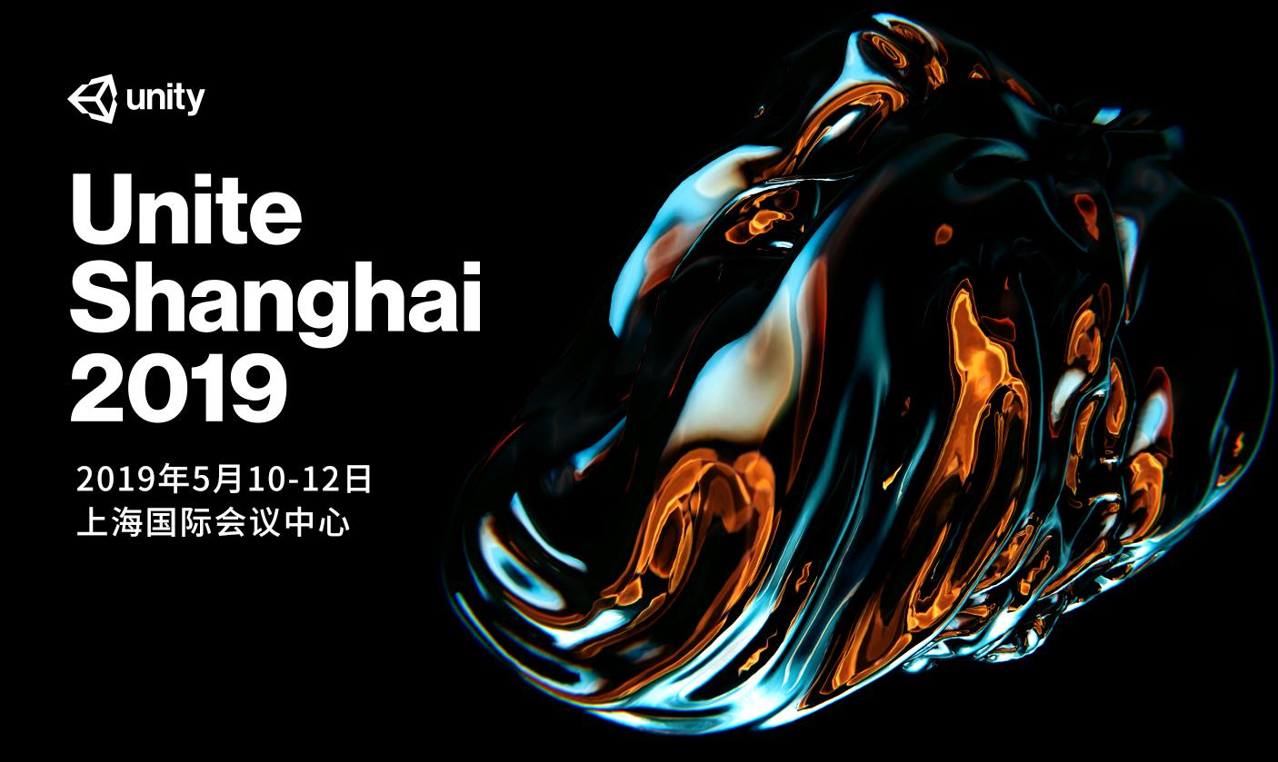 Unite Shanghai 2019 部分技术议题曝光!