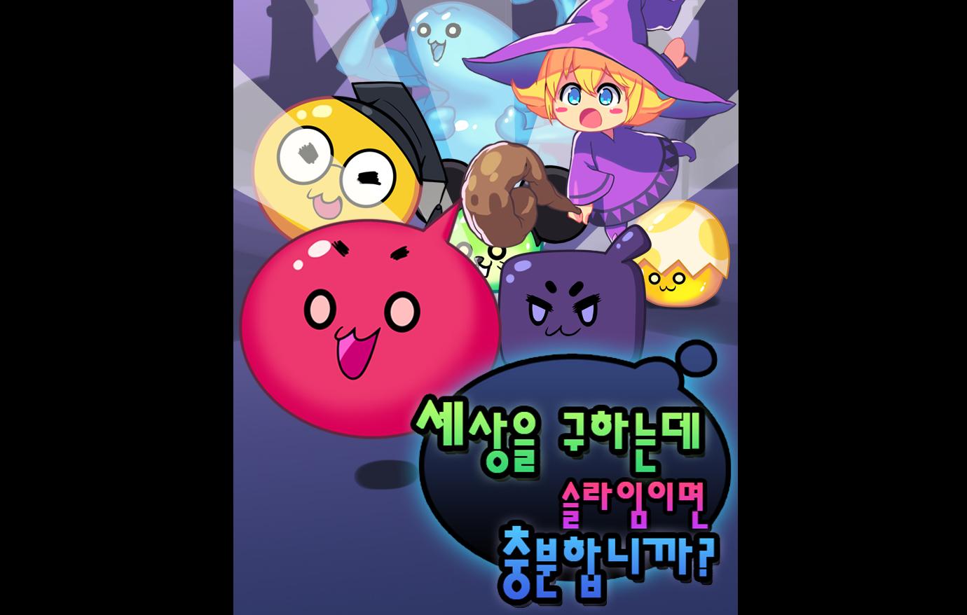 [MWU Korea 2019] 세상을 구하는데 슬라임이면 충분합니까? / TogoMango
