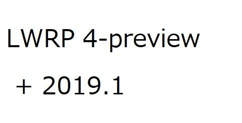 LWRP 4-preview を2019.1で動かすように改造した話