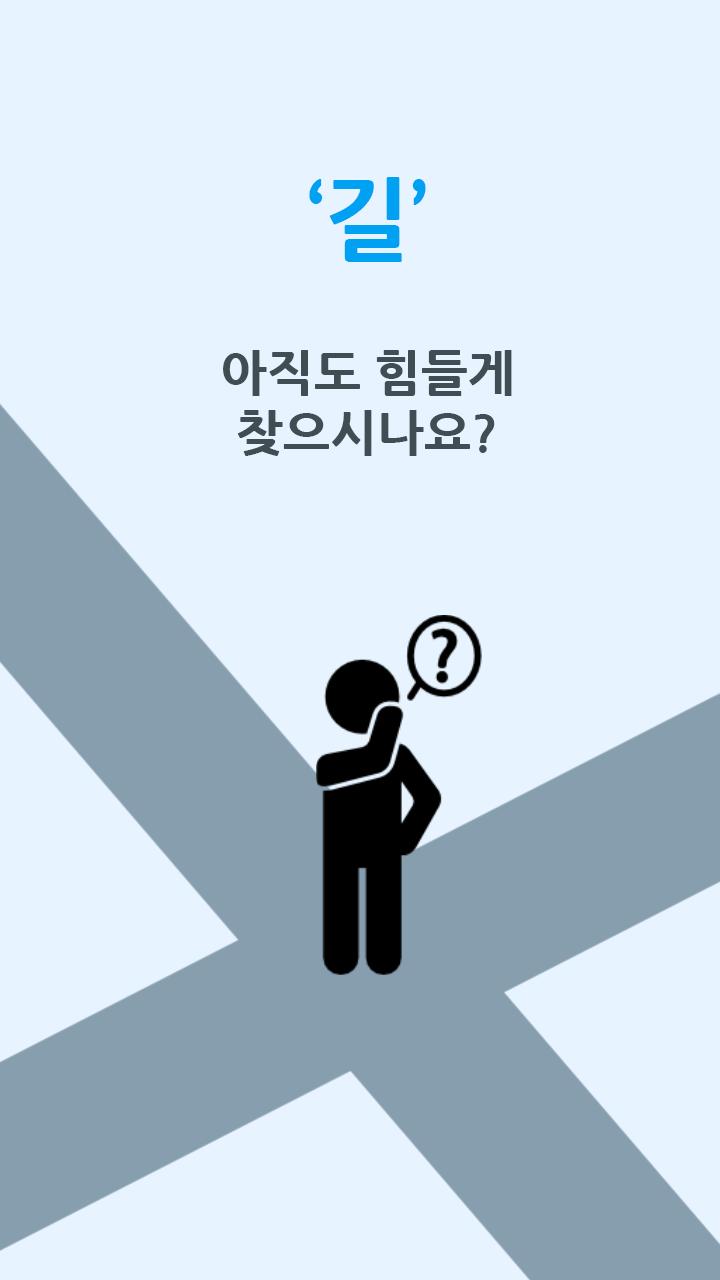 [MWU Korea 2019] AR 보행자용 길안내 서비스 - 트레리티