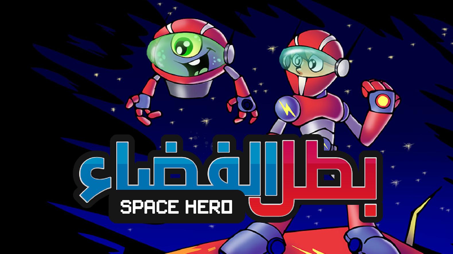 Space Hero - بطل الفضاء (Multiplayer Game)