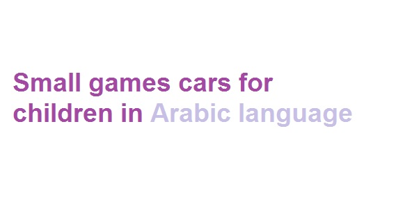 Games Cars For Kids In Arabic
