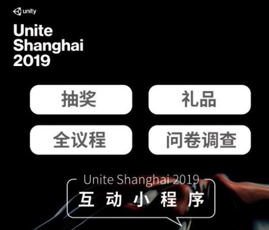 Unite 2019小程序正式上线,大会信息全知晓