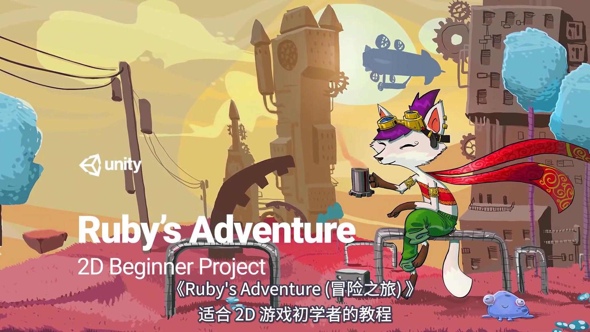 Unity2D游戏初学者教程《Ruby's Adventure》