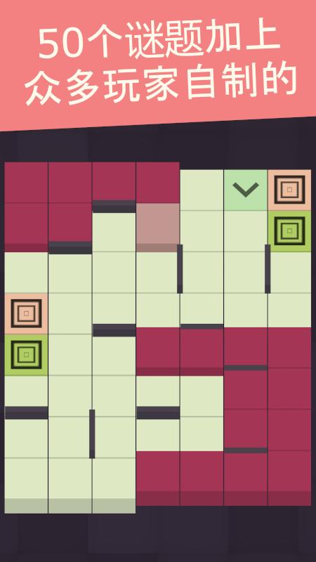 Screenshot 4: 方塊謎題