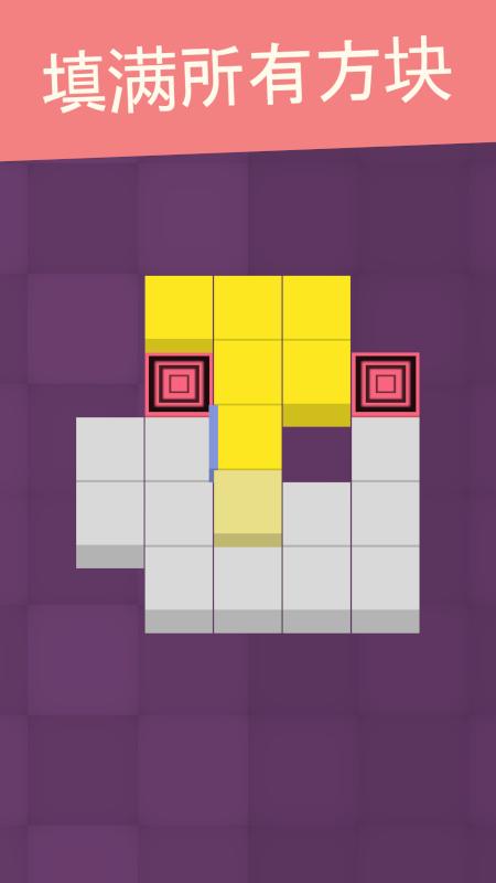Screenshot 1: 方塊謎題