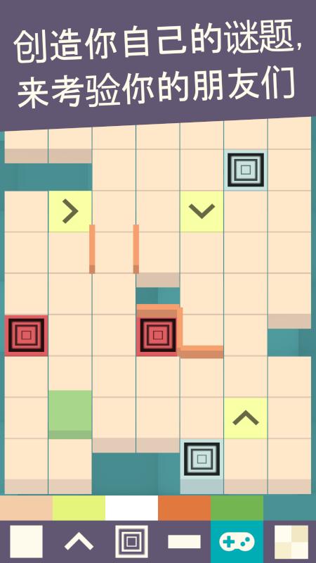 Screenshot 3: 方塊謎題