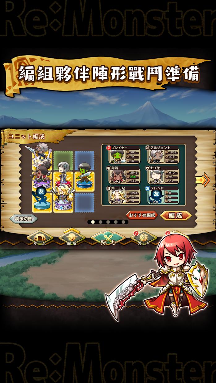 Screenshot 2: Re:Monster〜哥布林轉生記〜