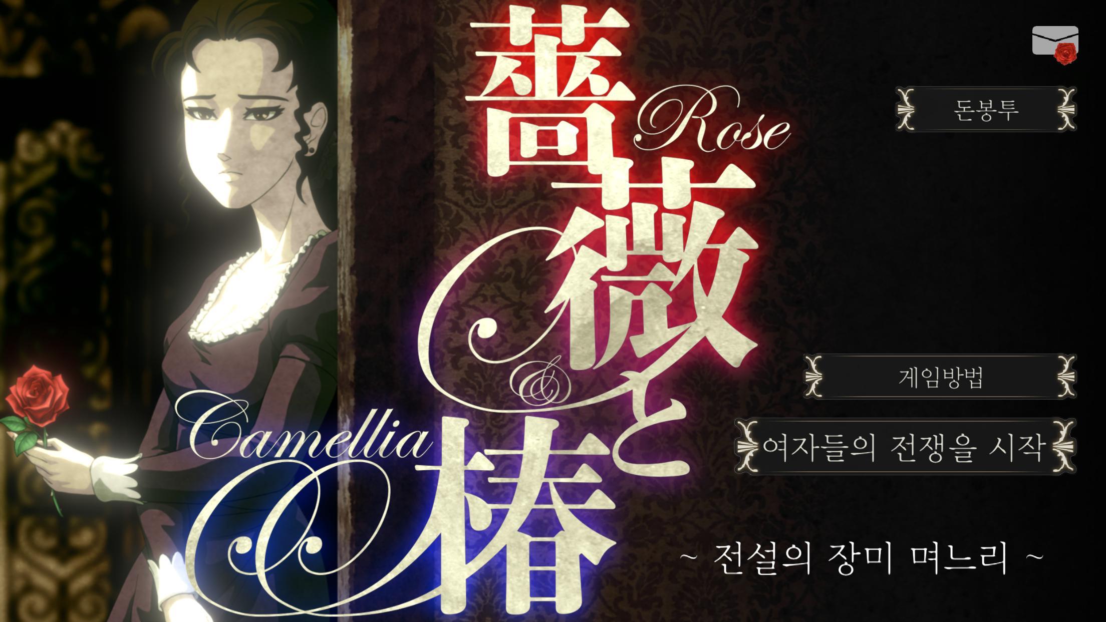 Screenshot 1: 장미와 동백 ~전설의 장미 며느리~