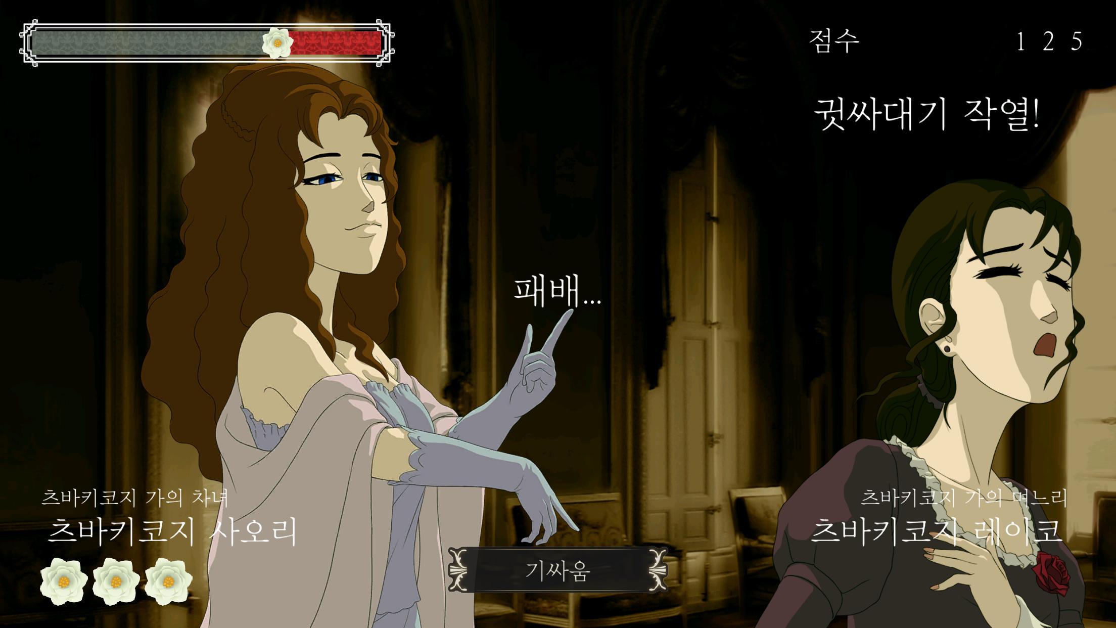 Screenshot 4: 장미와 동백 ~전설의 장미 며느리~