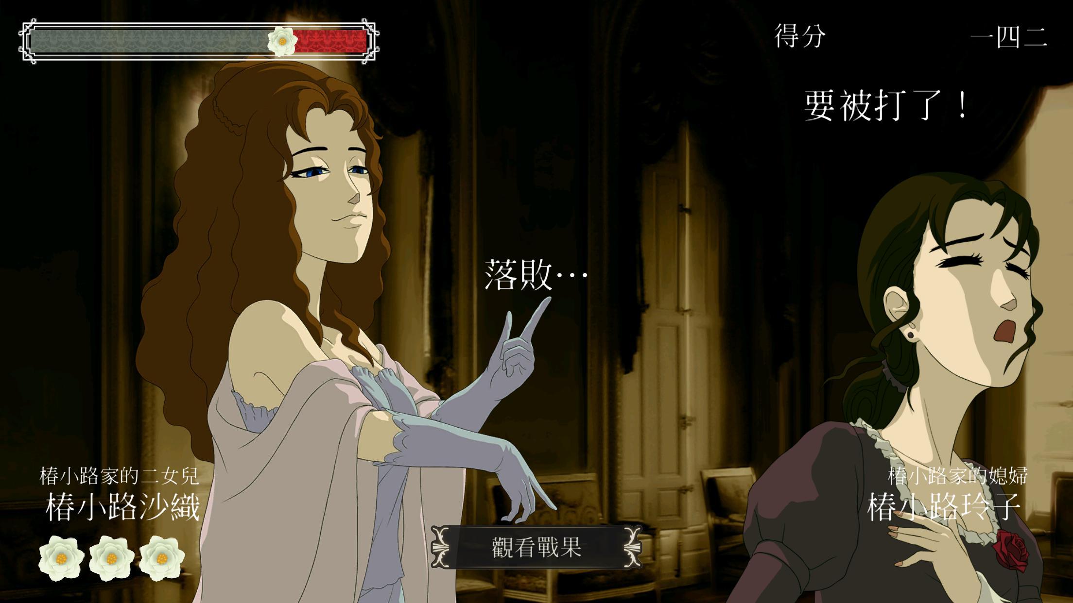 Screenshot 4: 薔薇與椿~傳說中的薔薇之妻~