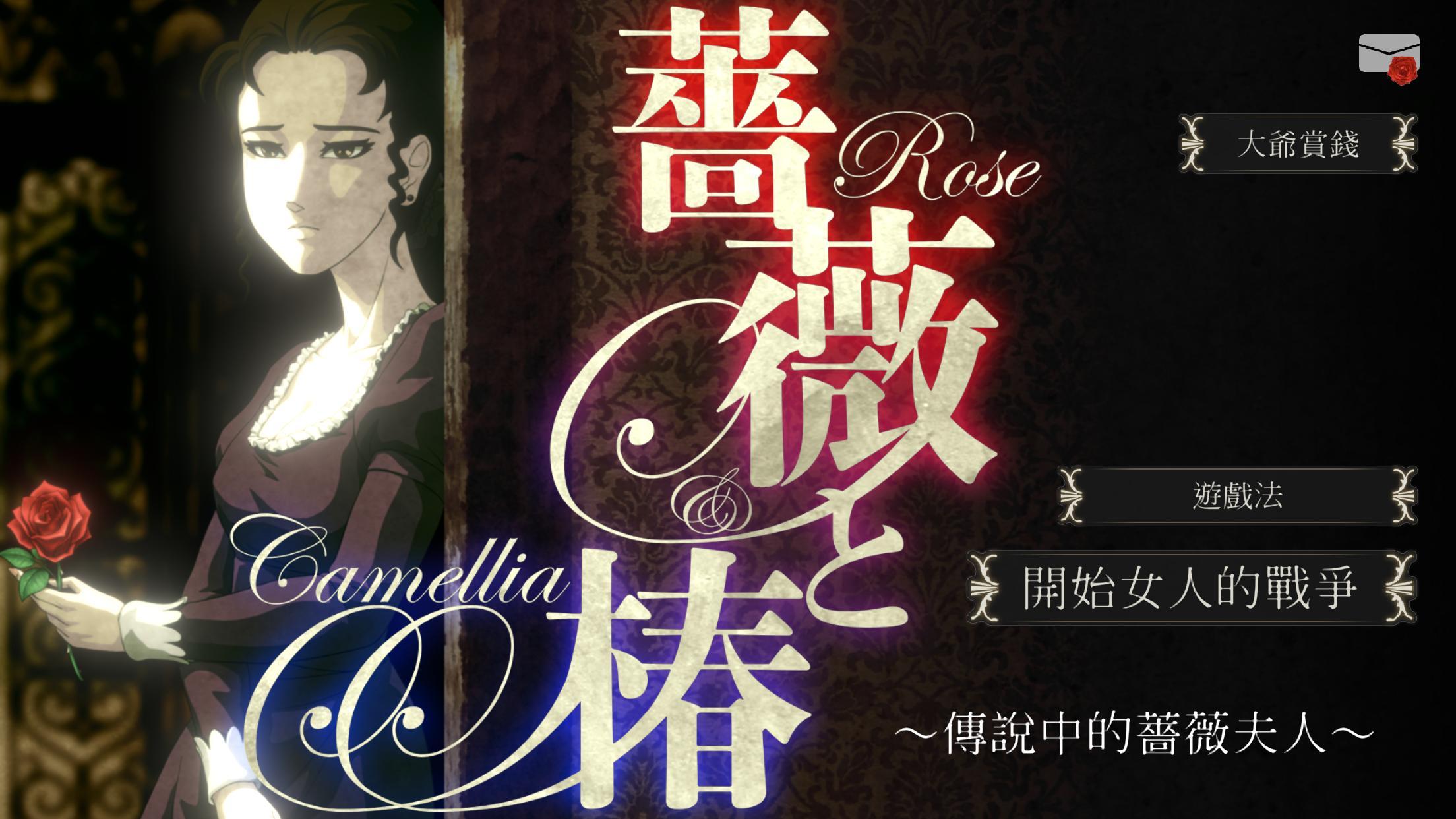 Screenshot 1: 薔薇與椿~傳說中的薔薇之妻~