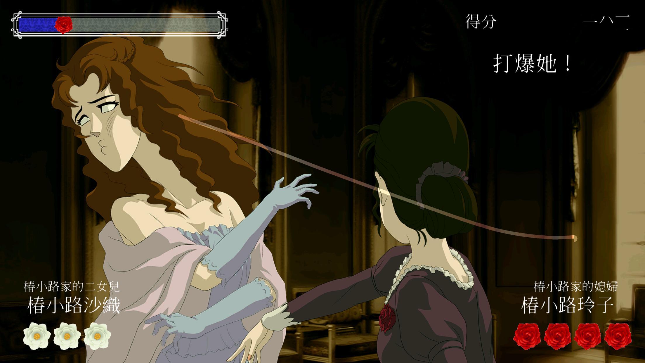 Screenshot 3: 薔薇與椿~傳說中的薔薇之妻~