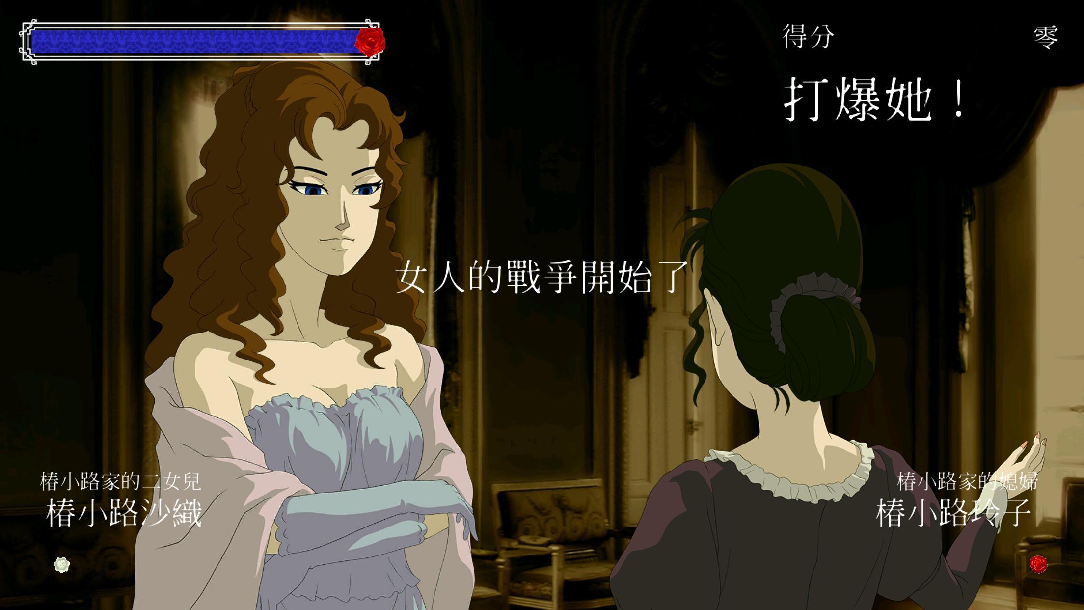 Screenshot 2: 薔薇與椿~傳說中的薔薇之妻~