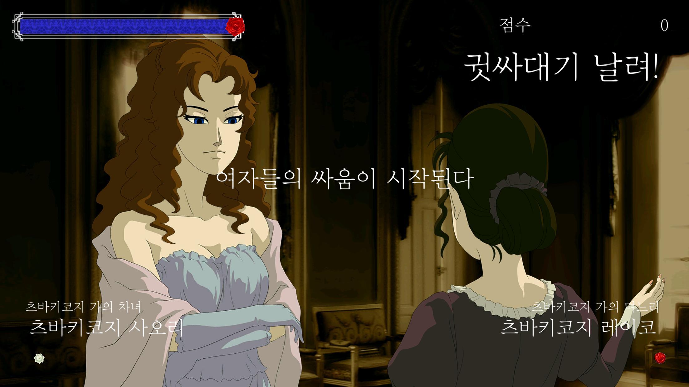 Screenshot 2: 장미와 동백 ~전설의 장미 며느리~