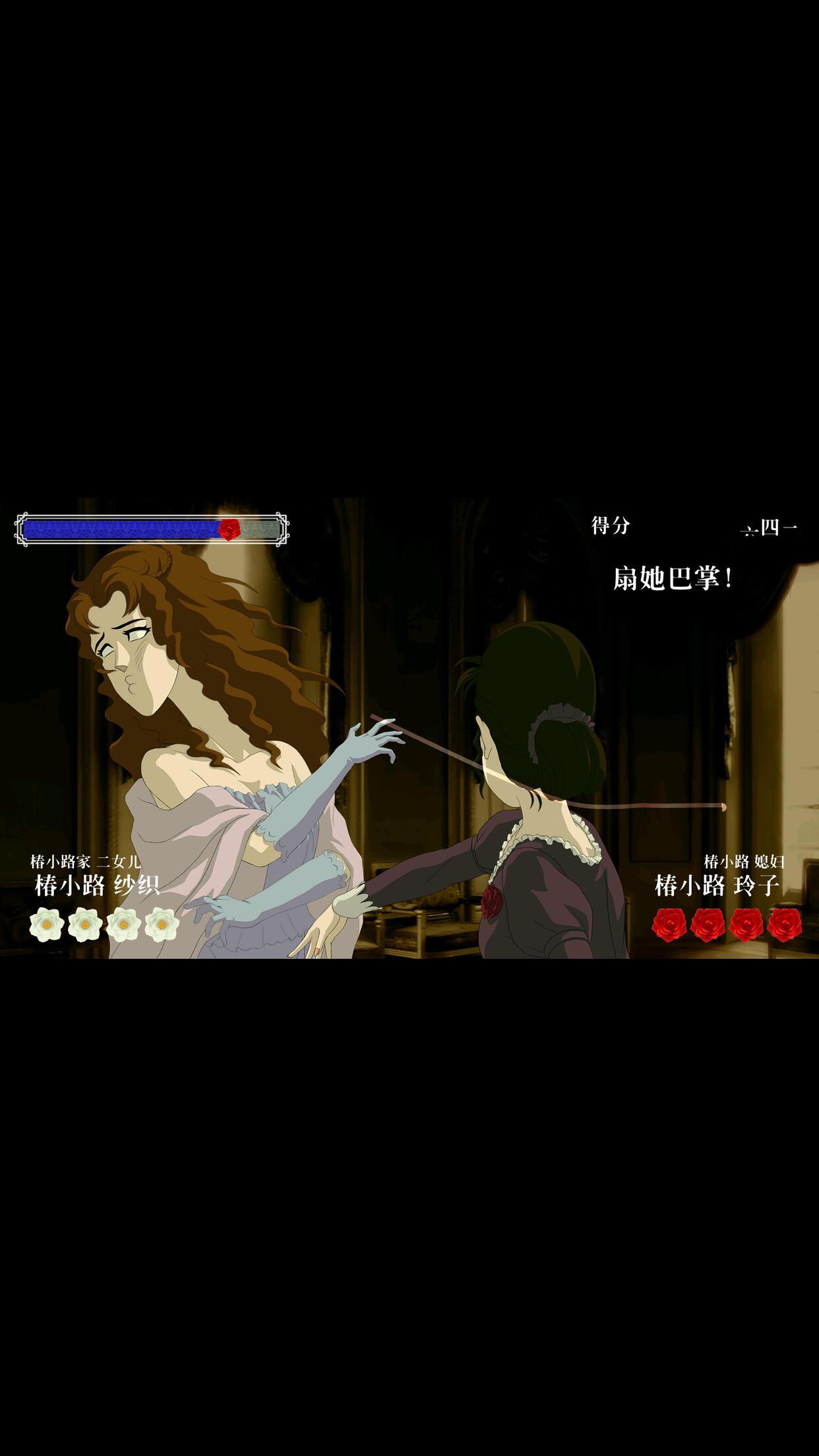 Screenshot 3: 薔薇與椿~傳說中的薔薇之妻~ | 國際版
