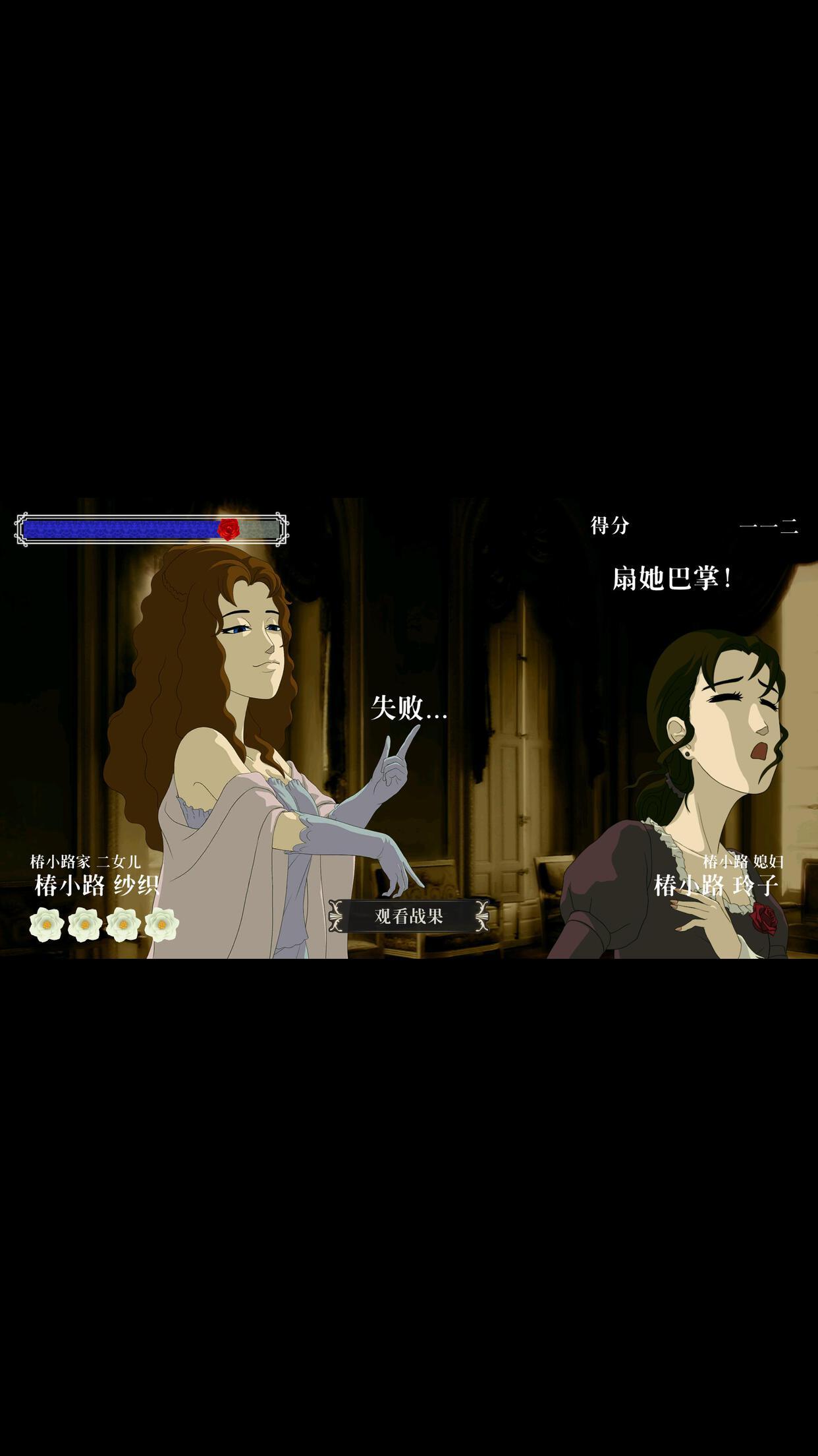 Screenshot 4: 薔薇與椿~傳說中的薔薇之妻~ | 國際版