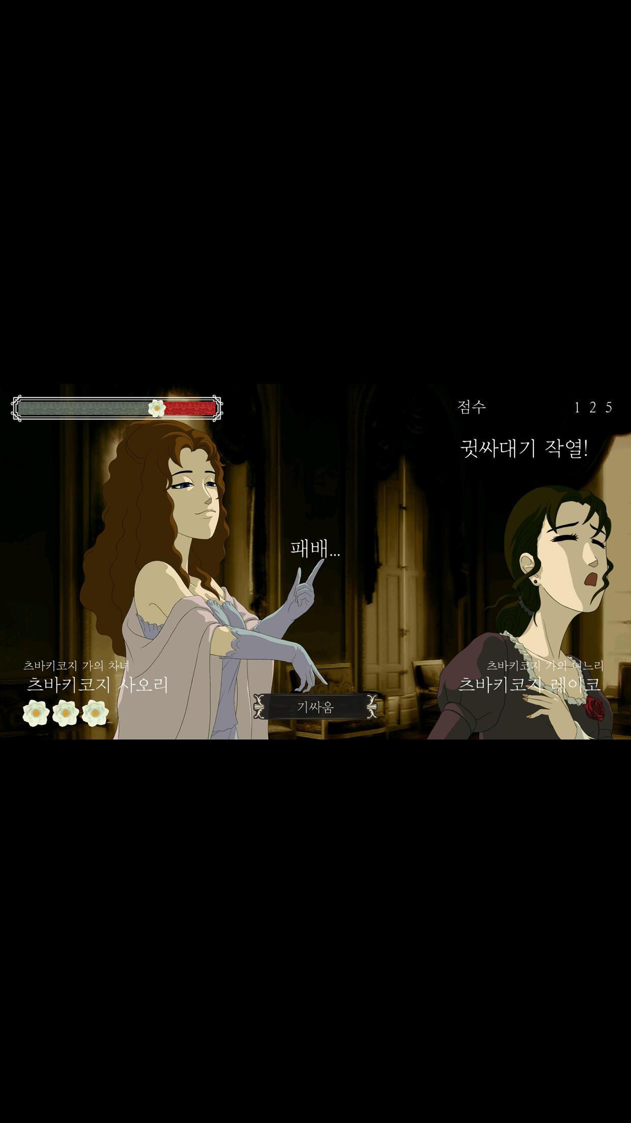 Screenshot 4: 장미와 동백 ~전설의 장미 며느리~ | 글로벌버전
